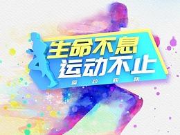 """""""非凡人生健身俱乐部""""海报"""