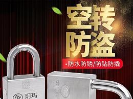 锁具详情页