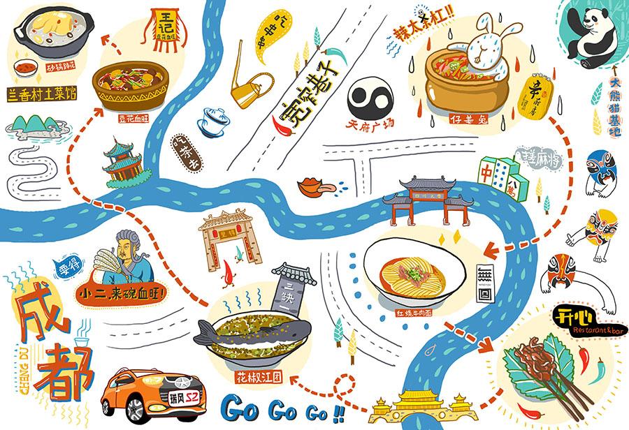 五城美食地图
