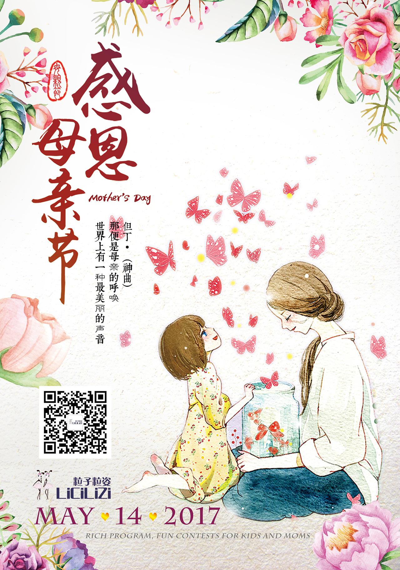 母亲节/节日活动海报/手绘漫画风