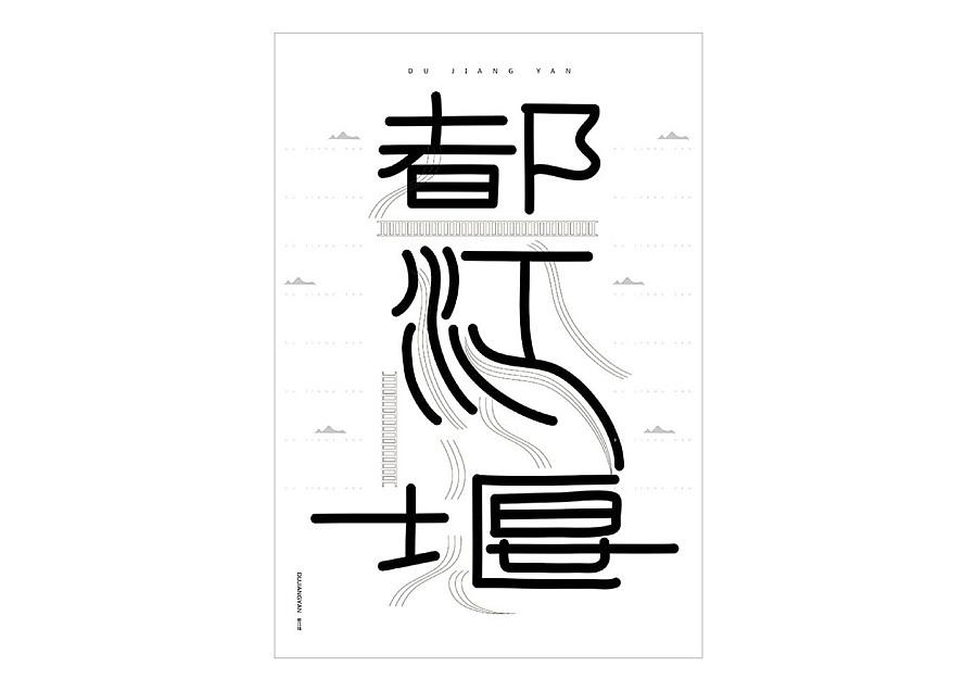 简笔画 手绘 书法 书法作品 线稿 900_636