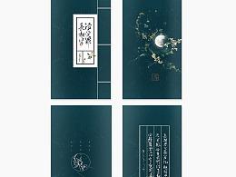 周边/2018   折页/藏书票/明信片