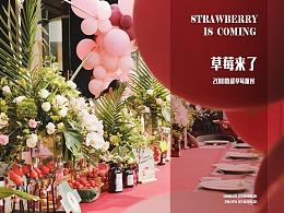 【2018肆月项目】草莓派对-草莓来了