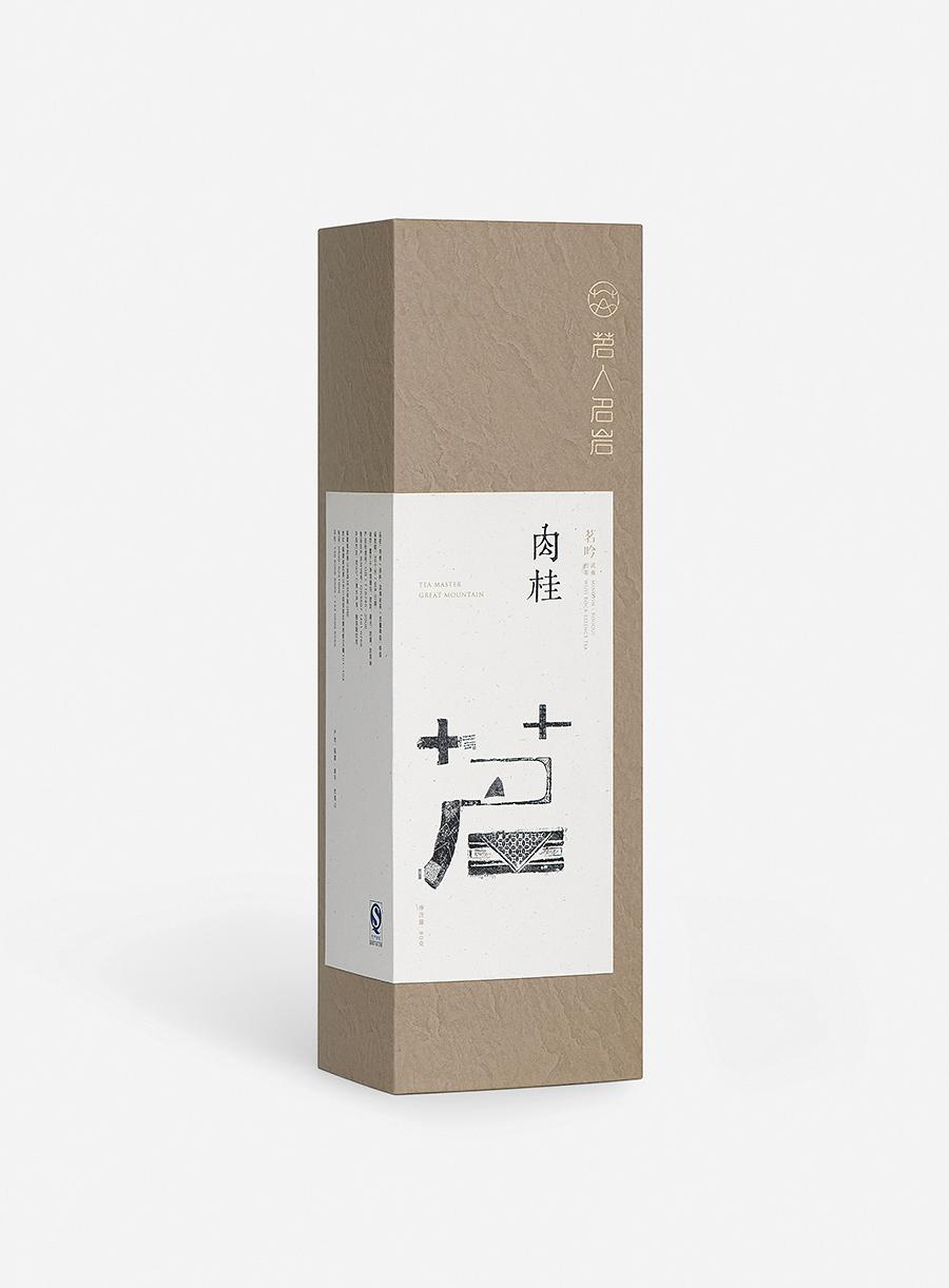 查看《之间设计-茗人名岩-茶包装设计》原图,原图尺寸:900x1222