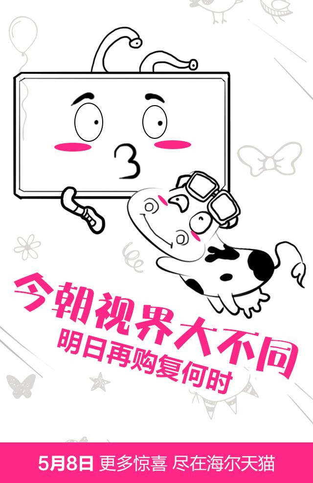 手绘话题海报 商业插画 插画 wh
