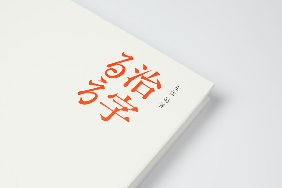 查看《治字百方 商业委托中的字型美学》原图,原图尺寸:900x600