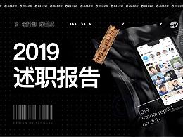 2019「blued」年终述职报告