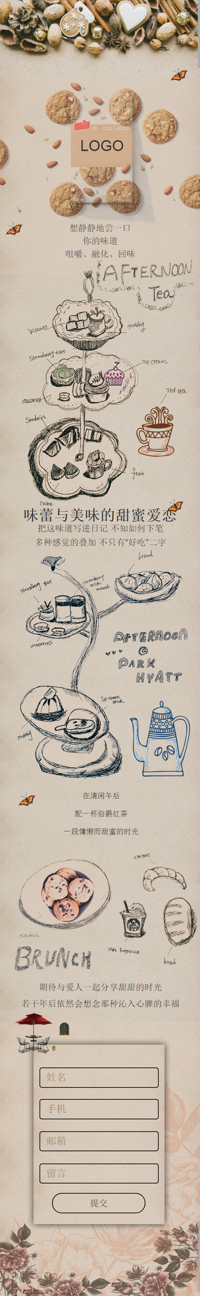 可爱手绘下午茶风格一页长图h5模版