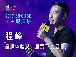 [2017 Cube Talk主题演讲]程峰:品牌体验设计趋势下的启示