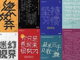字体海报设计