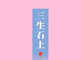 三生石畔-字体海报