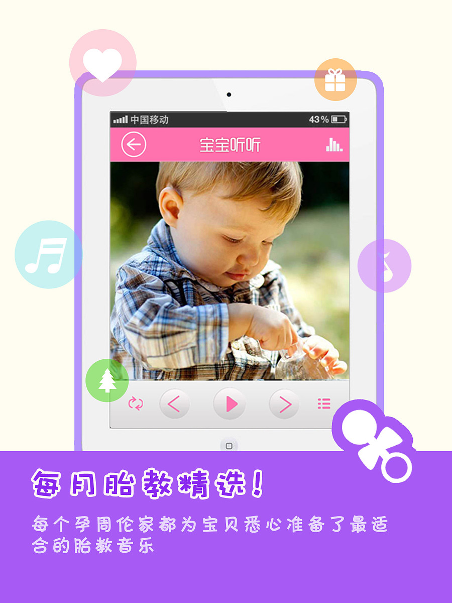 listentomebaby_baby listen activity page