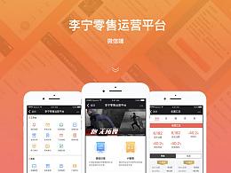 李宁零售运营平台-微信端