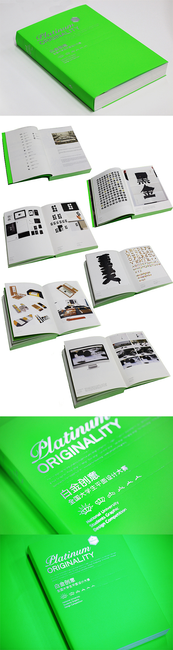 白金创意全国大学生平面设计大赛征集,图片尺寸:600×344,来自网页图片