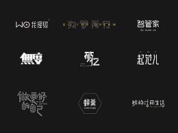 字体小集2017