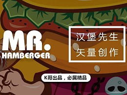 大家注意!汉堡先生来了!