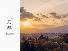 京都旅行代理店ビジュアルデザイン