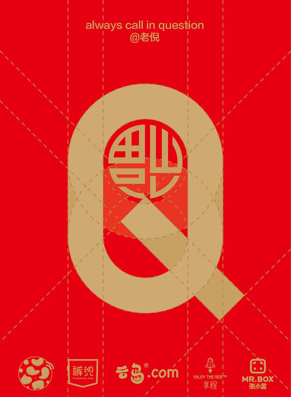 黄金字体集团|26个时代26段鸡年v黄金|字母/字内蒙古北方比例建筑设计字体图片