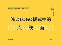 理论思考|logo板式中的点线面