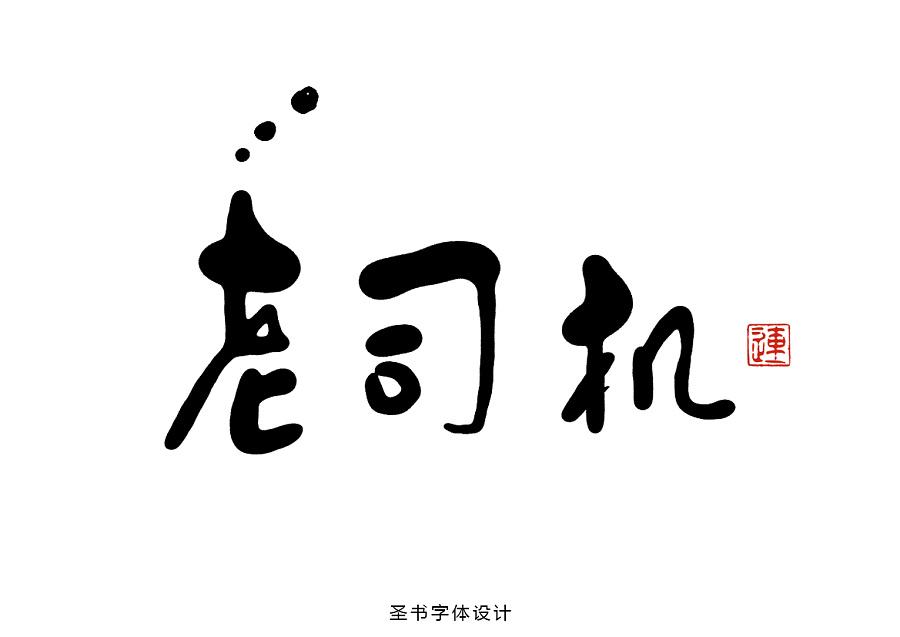 【圣书14期】手写毛笔真空字体v毛笔|字形/书法字体包装设计的探讨图片