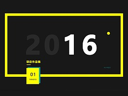 2016年工作项目作品集