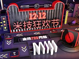 米技双12主会场 C4D制作头图