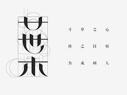 【2017】字体设计总结