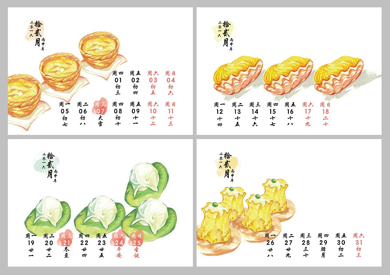 2016手绘台历(完整版)