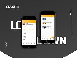 夏迅电商app