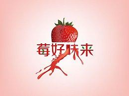 """一家水果品牌""""莓好味来""""插图设计"""