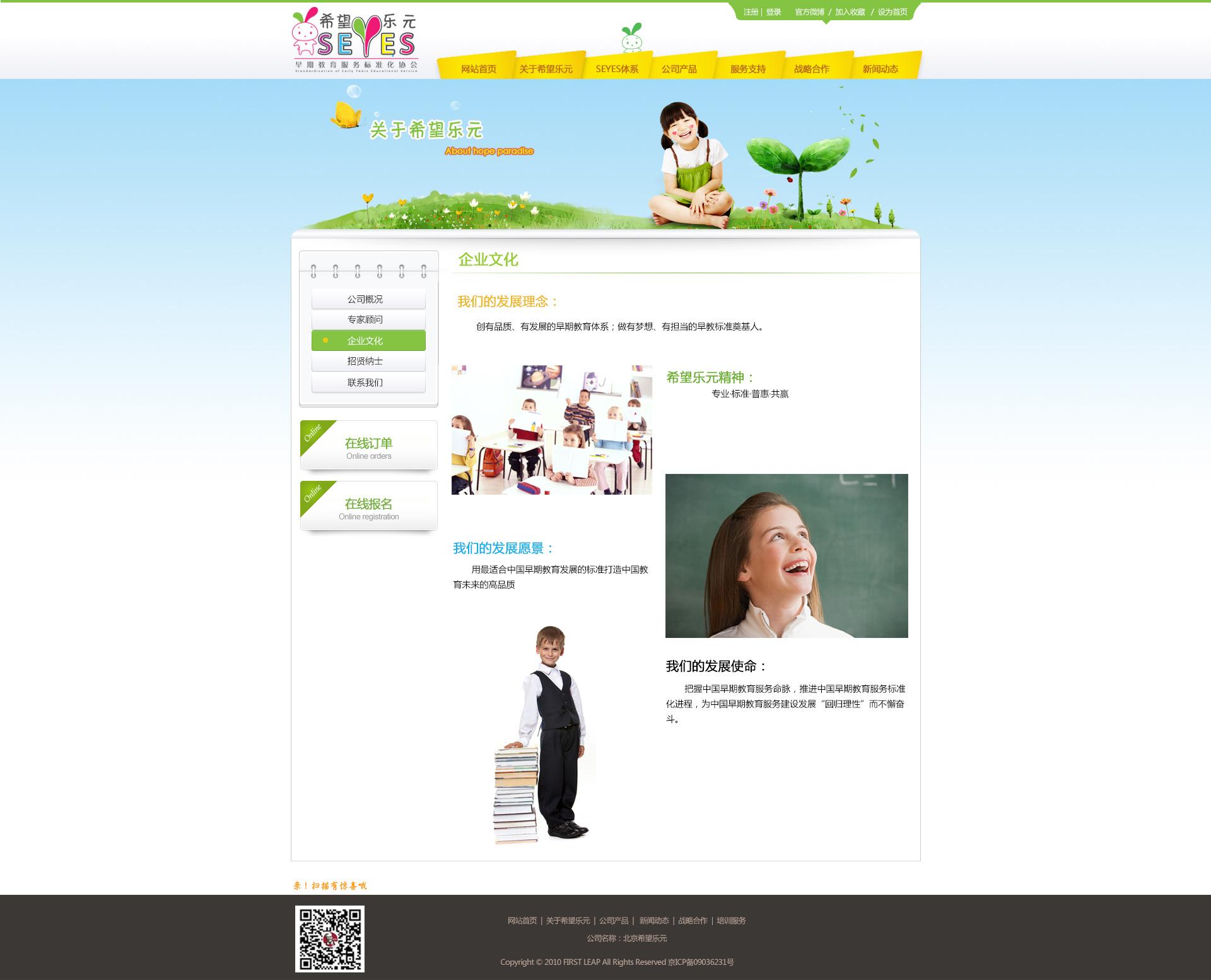 希望乐元官网 男孩 标准官网 天水网页-模具设计上色企业图片