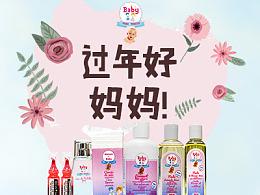 普润皙新年H5