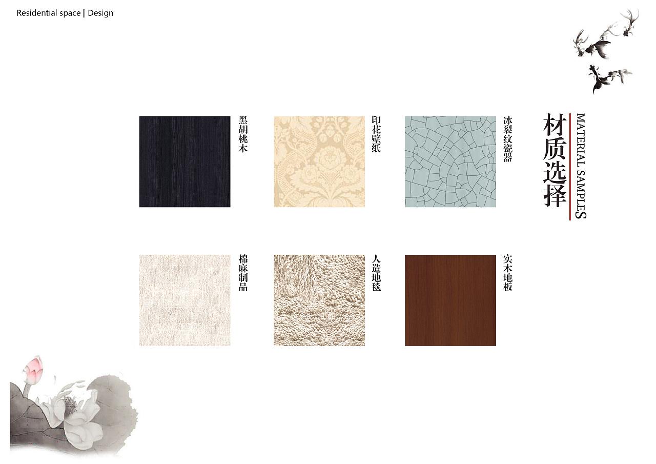 古空间韵 具象 室内设计 fantcy俏儿-原创作品产品风荷的形态设计图图片