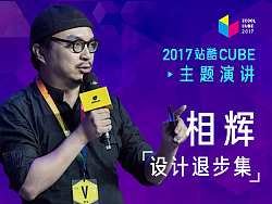 [2017 Cube Talk主题演讲]相辉:设计退步集