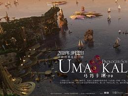 电影《UMAKALA》