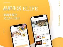 品鲜生活小程序——UI界面设计