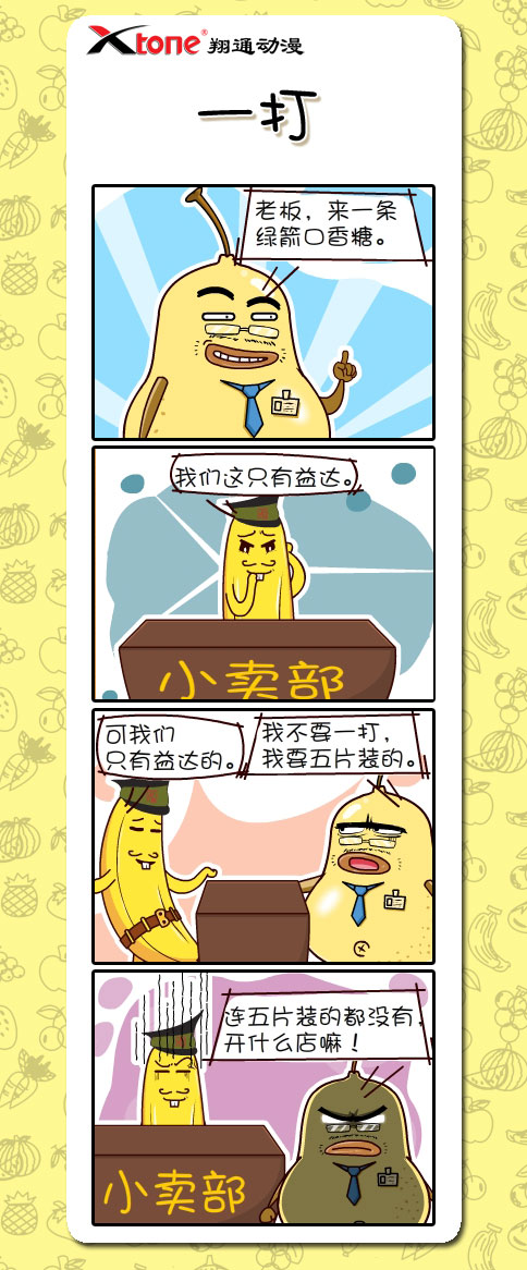 xtone翔通零食故事集团叔的漫画四格鸭梨(一)漫画食品安全动漫图片