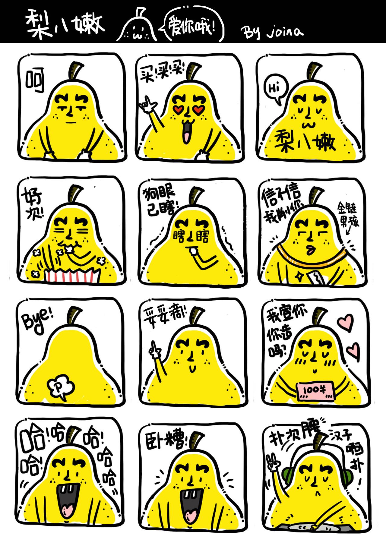 梨八嫩life动漫以及表情系列|漫画|单幅漫画|jo的母插画香图片