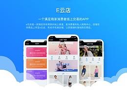 UI-E云店小程序