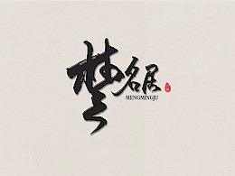尚风—手书墨迹(5)