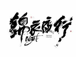 书法字体设计-白墨广告-黄陵野鹤-3月商业作品整理