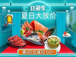 海鲜活动页面海报