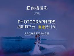 婚纱摄影网页