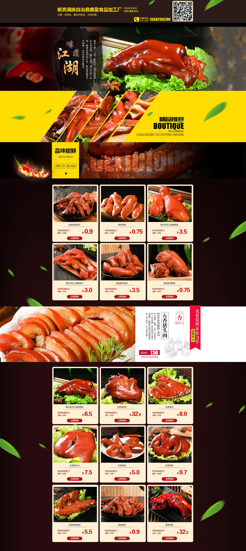 阿里巴巴首页设计(食品类) 网页 电商 yinyusi - 原创