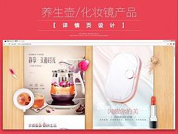 化妆镜/养生壶详情设计