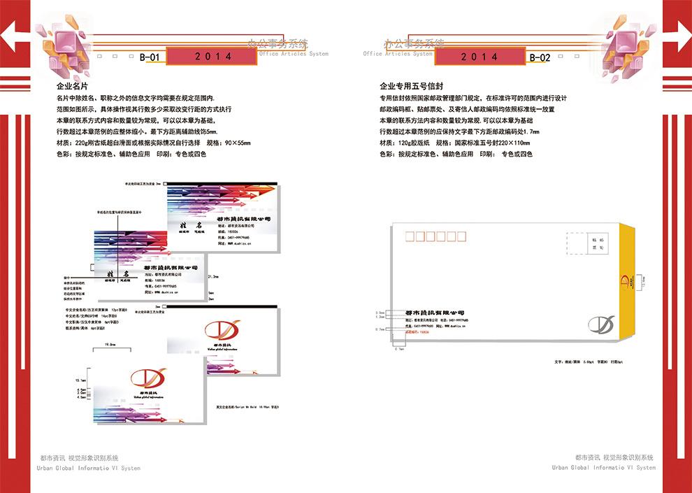 企业vi设计|平面|品牌|l100512120 - 原创作品 - 站酷图片
