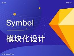 Symbol介绍及使用技巧