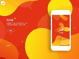 羚羊游-旅游类App