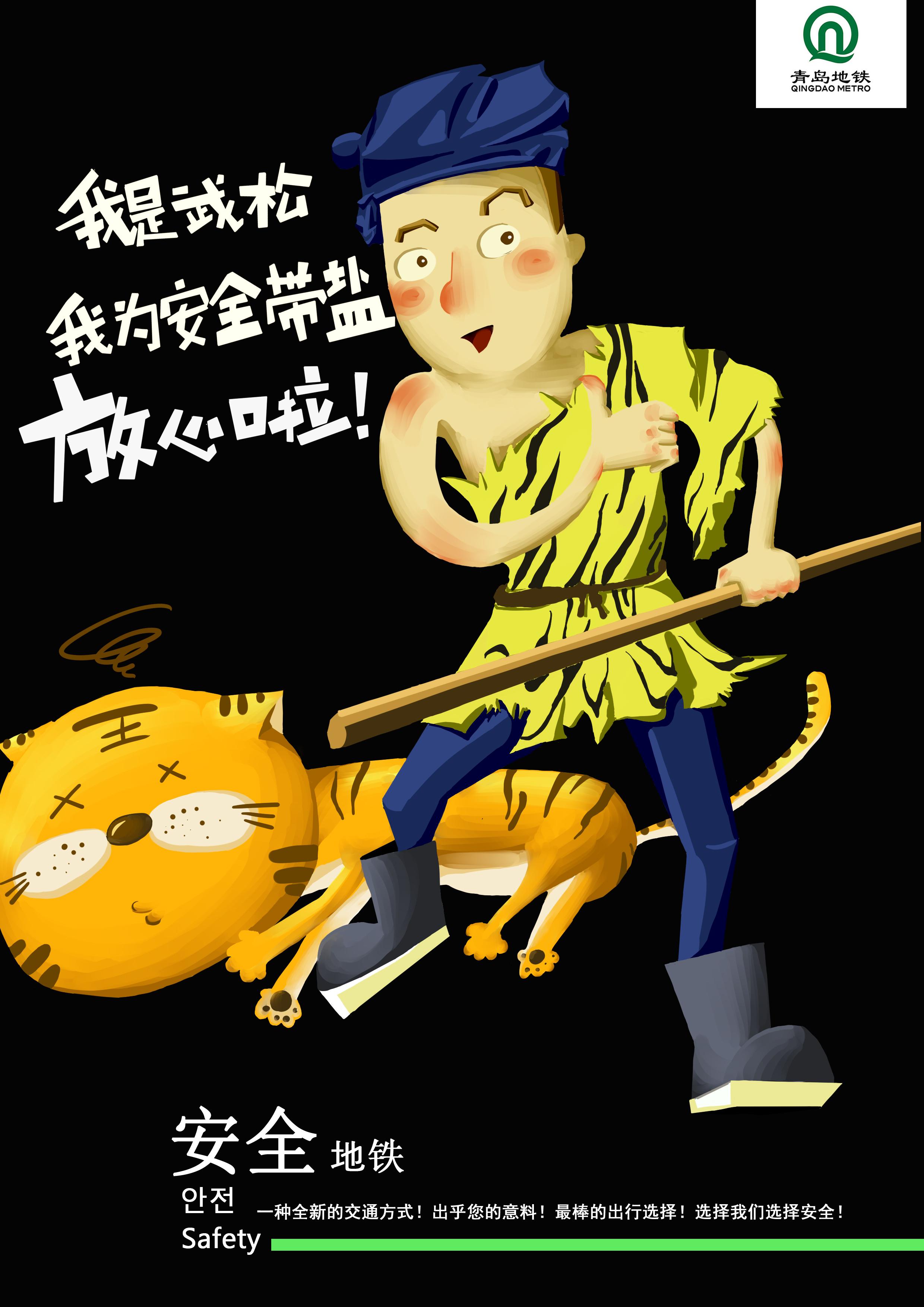 青岛地铁海报设计:安全地铁