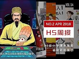 四月第二周10款精品H5| FaceH5营销周报